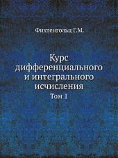 Курс дифференциального и интегрального исчисления: Том 2