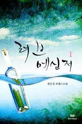 러브 메신저(전2권,완)