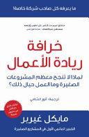 The E Myth Revisited  Limadha tafshal mu   dham al sharikat al saghira   PDF