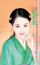 鳳求凰~誰家皇榜得第一之二: 禾馬文化甜蜜口袋系列545