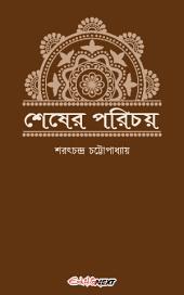 শেষের পরিচয় / Shesher Porichoy (Bengali): Classic Bengali Novel