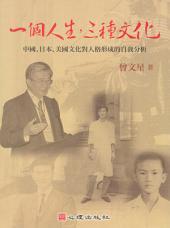 一個人生,三種文化:中國.日本.美國文化對人格形成的自我分析