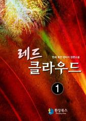 [무료] 레드 클라우드 1: 대륙 제일보