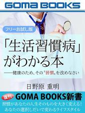 「生活習慣病」がわかる本【フリーお試し版】――健康のため、その〝習慣〟を改めなさい