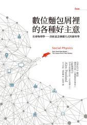 數位麵包屑裡的各種好主意: 社會物理學──剖析意念傳播方式的新科學