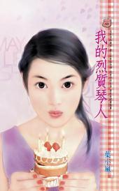 我的烈質琴人: 禾馬文化甜蜜口袋系列186