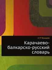Карачаево-балкарско-русский словарь