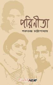 পরিণীতা / Parineeta (Bengali): Classic Bengali Novel