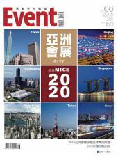 活動平台雜誌 No.66: 亞洲會展CITY 前進MICE2020