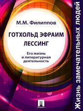Готхольд Эфраим Лессинг. Его жизнь и литературная деятельность