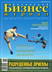 Бизнес-журнал, 2006/10: Рязанская область