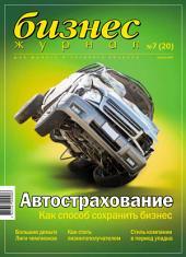 Бизнес-журнал, 2003/07