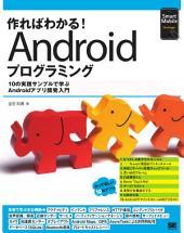 作ればわかる!Androidプログラミング