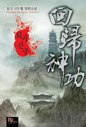 [세트] 회귀신공 (전8권/완결)
