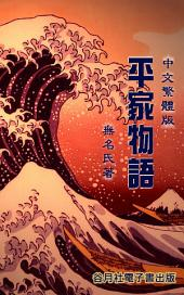 平家物語(中文繁體): 日本文學大賞