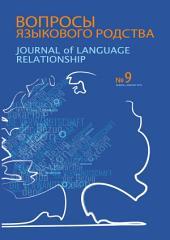 Вопросы языкового родства. Международный научный журнал No9 (2013)
