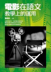 電影在語文教學上的運用