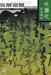 吹鼓吹詩論壇二十八號:告解迴聲: 懺情詩專輯