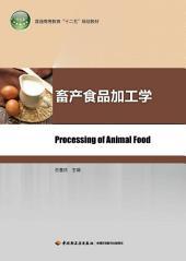 """普通高等教育""""十二五""""规划教材·畜产食品加工学"""