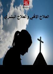 العلاج الإلهي والعلاج البشري