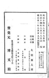 日本歌學全書: 第 8 巻