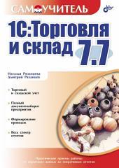 Самоучитель 1С:Торговля и склад 7.7