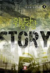 위풍당당 Story 4 (완결)