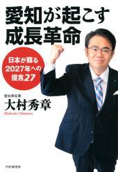 愛知が起こす成長革命: 日本が蘇る2027年への提言27