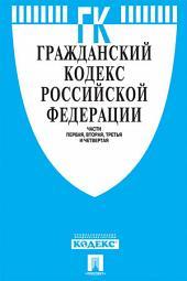 Гражданский кодекс РФ по состоянию на 01.12.2017