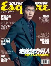 Esquire君子時代國際中文版108期: 2015春夏趨勢精華版