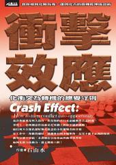 衝擊效應:化衝突為轉機的應變守則