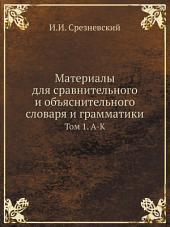 Материалы для сравнительного и объяснительного словаря и грамматики