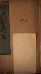 Xu Wenxian tongkao