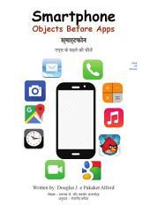 स्मार्टफोन Smartphones एप्स के पहले की चीजें Objects Before Apps Hindi Version