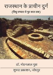 Ancient forts of Rajasthan: राजस्थान के प्राचीन दुर्ग (सिंधु सभ्यता से गुप्त काल तक)