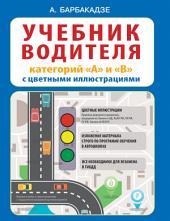 Учебник водителя категорий «А» и «В» с цветными иллюстрациями
