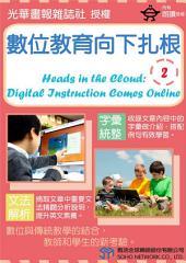 數位教育向下扎根2/Heads in the Cloud: Digital Instruction Comes Online2