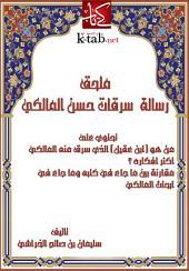 ملحق رسالة سرقات حسن المالكي