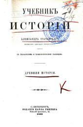 Учебник исторіи [профессора] Александра Трачевскаго ... с указателем и хронологическою таблицею: Древняя исторія