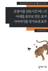 16. 호랑이를 감동시킨 며느리·아내를 효부로 만든 효자·시아버지를 장가보낸 효부: 효도 이야기