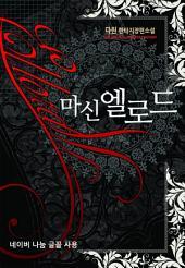 [세트] 마신 엘로드(전5권/완결)