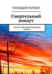 Смертельный нокаут. Уральский криминальный роман