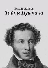 Тайны Пушкина