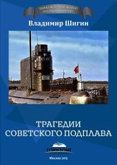 Трагедии советского подплава