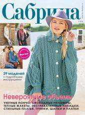 Сабрина. Журнал по вязанию: Выпуски 11-2015