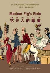 04 - Madam Fig's Gala (Traditional Chinese Hanyu Pinyin): 花夫人的華會(繁體漢語拼音)