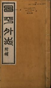 昌平外志: 第 1-4 卷
