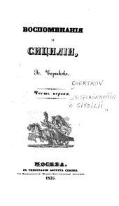 Воспоминания о Сицилий: Части 1-2