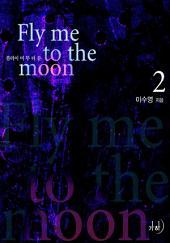 플라이 미 투 더 문(Fly me to the moon) 2