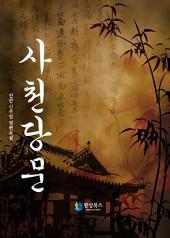 [세트] 사천당문(전3권/완결)